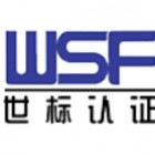 北京世标认证中心有限公司