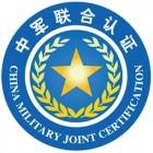 中军联合(北京)认证有限公司