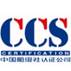 中国船级社认证公司