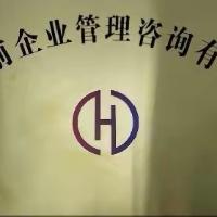安徽亨前企业管理咨询有限公司