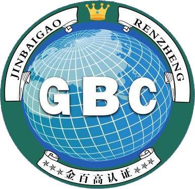 金百高认证绿色施工管理等级评价认证