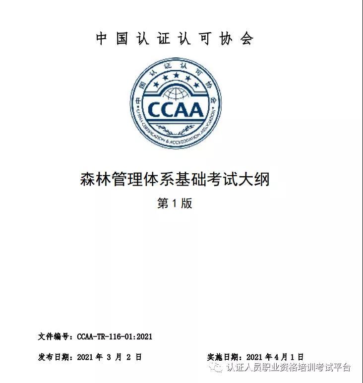 2021年新版审核员考试大纲下载