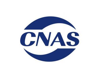 CNAS 认证