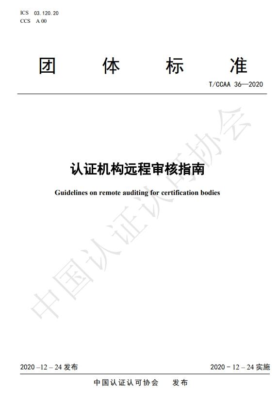 T/CCAA 36-2020《认证机构远程审核指南》