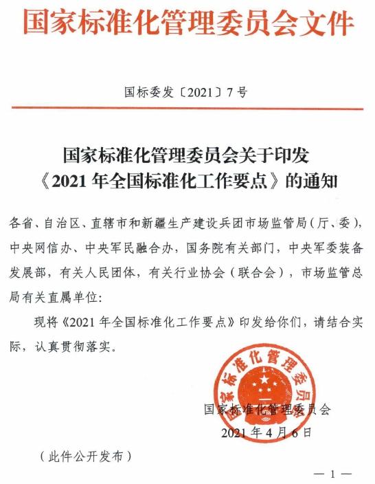 关注   《2021年全国标准化工作要点》全文发布
