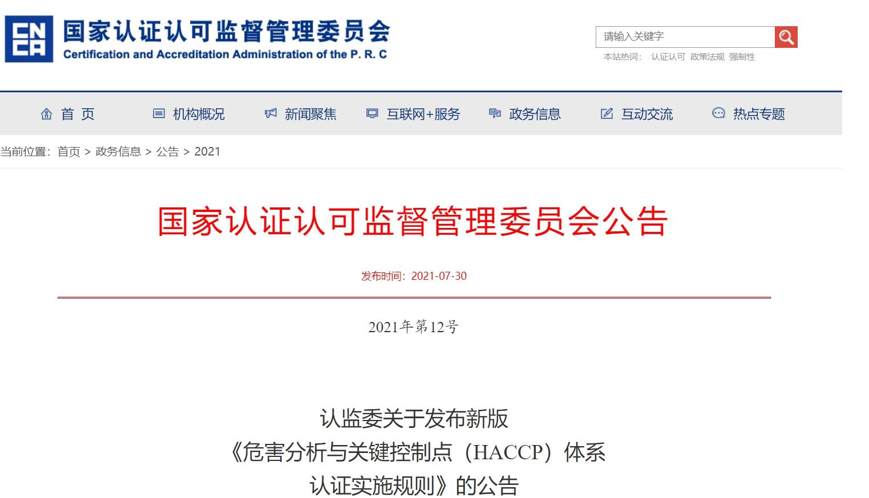 认监委关于发布新版 《危害分析与关键控制点(HACCP)体系